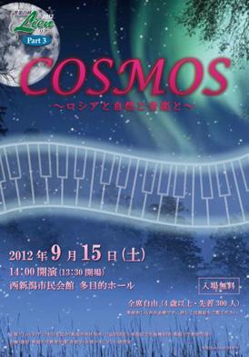 COSMOS〜ロシアと自然と音楽と〜
