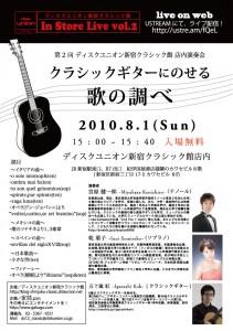 10/08/01「ディスクユニオン新宿クラシック館インストアライブvol.2 クラシックギターにのせる歌の調べ」