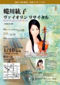 11/01/10「蜷川紘子ヴァイオリンリサイタル」
