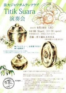 11/09/19「芸大ジャワガムランクラブTitik Suara演奏会」