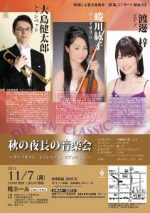 11/11/07「秋の夜長の音楽会〜ヴァイオリン、トランペット、ピアノによる〜 」