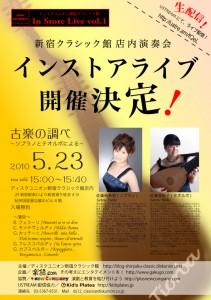 ディスクユニオン新宿クラシック館インストアライブvol.1 古楽の調べ~ソプラノとテオルボによる~